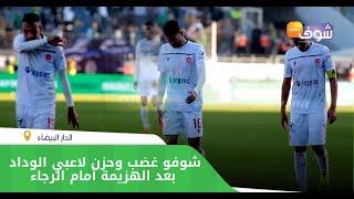 الفيديو الصادم الذي يبحث عنه الوداديون..شوفو غضب وحزن لاعبي الوداد بعد الهزيمة أمام الرجاء