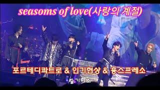 200603_Seasons Of Love_팬텀싱어 올스…