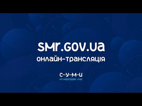 Rada Sumy: Онлайн-трансляція об'єднаного чемпіонату України з хокею на траві у приміщенні 03.12.2020 Зустріч 10