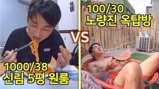 신림 5평 자취생의 '100/30 노량진 옥탑방' 비교…