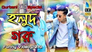 হলুদ গরু || Holud Goru || Qurbani Bangla Funny Video 2019 || Durjoy Ahammed Saney