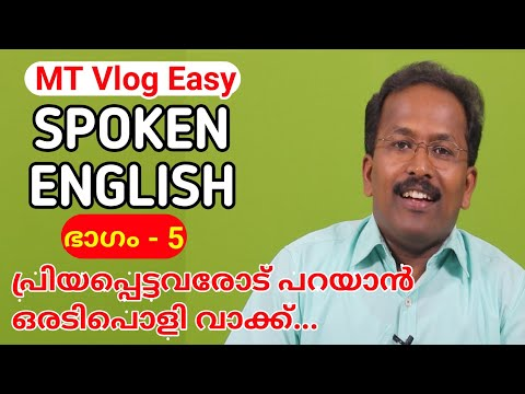 Easy spoken english course - 4 | MTVlog thumbnail