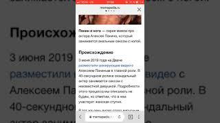 Алексей Панин / нога / отврат /любитель собак /бред.