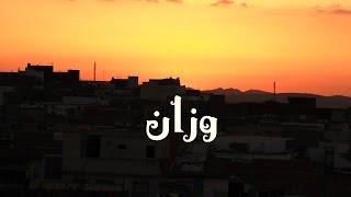 Nouamane Lahlou - Ouezzane (Official Music Video) | (نعمان لحلو ـ  وزان (كليپ رسمي