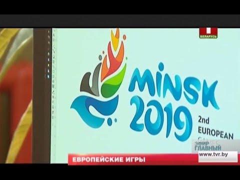 Минск ожидает Европейские игры-2019. Главный эфир