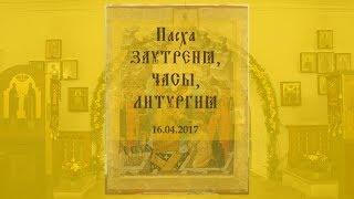 Пасха, Воскресение Господне, Заутреня Часы Литургия, 16.04.2017