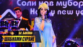 Шабнами Сурайё - Бе баҳона | Shabnami Surayo-Be bahona - 2016