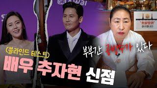 '추자현 사주의 비밀' ••• 무당에게 사주만 제공하고 신점을 본다면? [유명한점집]