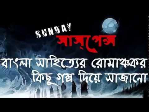 sunday suspense bhoot special  horror special  new golpo