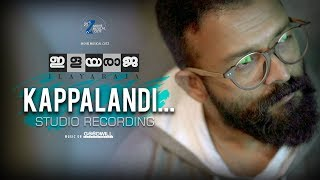 Ilayaraja Movie Song | Kappalandi | Jayasurya | Ratheesh Vega | Madhav Ramadasan