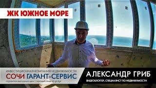 ⛱️/ЖК Южное Море/ Приморье/ Сочи/🌊#ЮжноеМореСочи