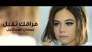 بيسان اسماعيل - فيديو كليب فراقك ثقيل الحان نور الزين (اني العشقتك) |2020| شاهد قبل الحذف