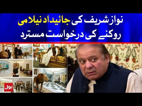 Nawaz Sharif Application to Stop Auction Rejected