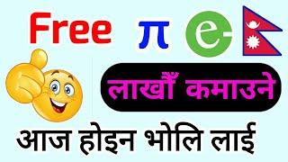 Pi बाट नेपाल मा कसरि काम गर्ने ? Future/Price Of Pi | How to Earn money From Home | Pi Scam or Not ?