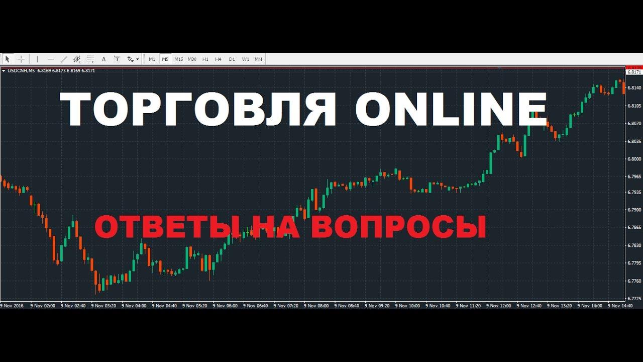 Обучение торговли на форексе онлайн биржа онлайн торги валюта беларуси
