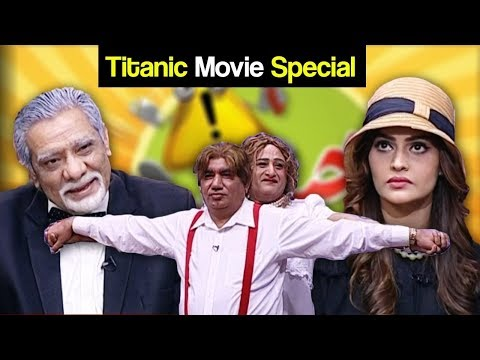 Best Of Khabardar Aftab Iqbal 31 October 2017 - Titanic Movie Special - Express News
