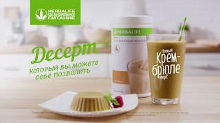 Протеиновый коктейль Формула 1 Крем-Брюле