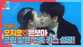 오지호♡은보아, 드라마틱한 설레는 수중 키스 성공!ㅣ동…