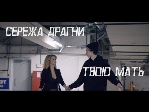 Смотреть клип Серёжа Драгни - Твою Мать