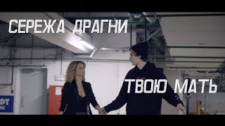 Download Драгни - Твою мать Mp3 and Videos