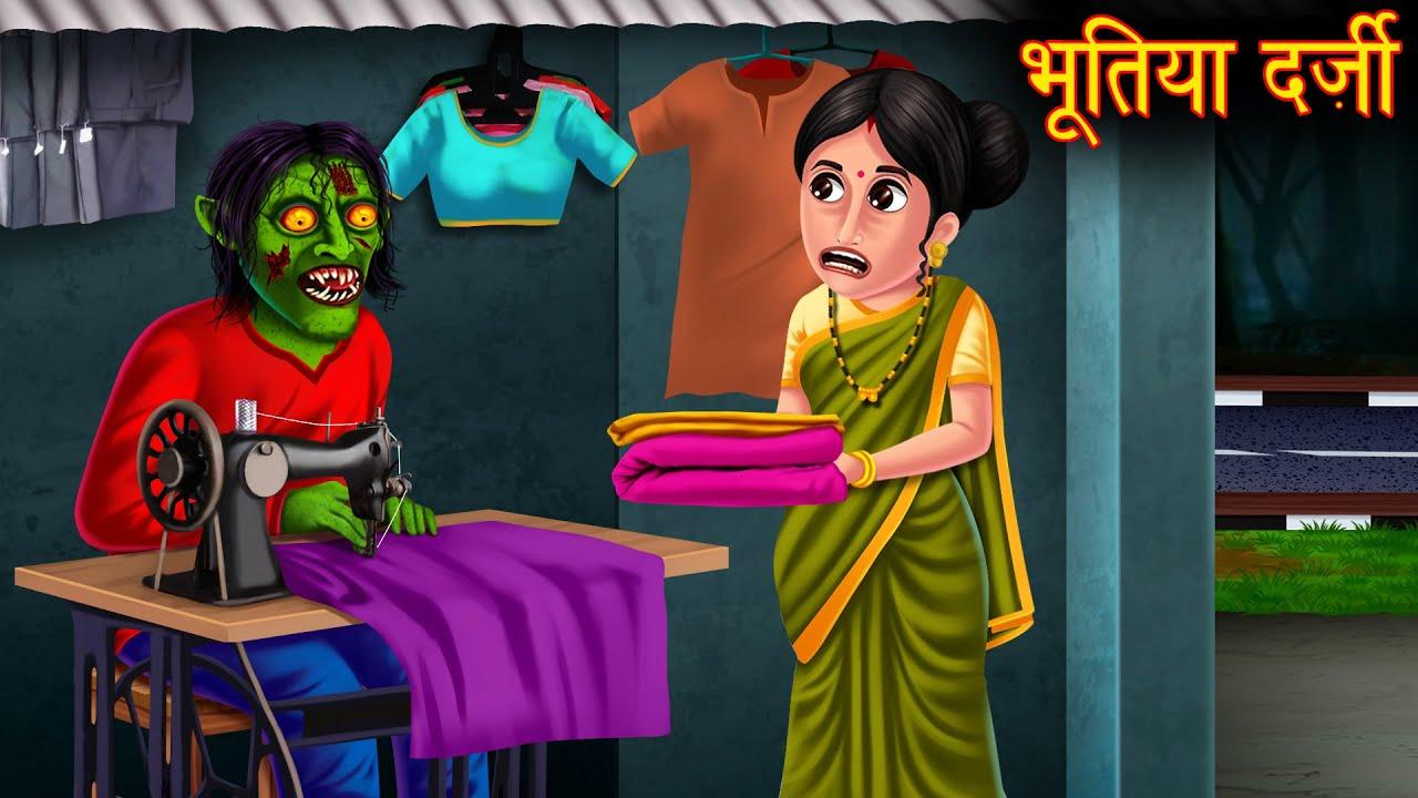 भूतिया दर्ज़ी | Haunted Tailor | Moral Stories in Hindi | Latest Hindi Stories 2021 | Hindi kahaniya