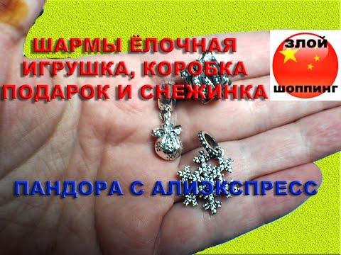 Серебряные Шармы как Пандора с Али - Шарм Ёлочная Игрушка, Шарм Коробка Подарок и Шарм Снежинка