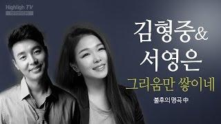 [불후의명곡] 김형중&서영은 - 그리움만 쌓이네