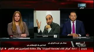 شاهد| داعية إسلامي يعتذر لـ