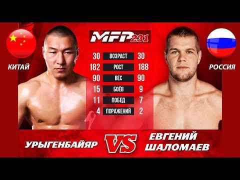 Евгений Шаломаев (Владивосток) - Урыген Байяр (Китай) 90 кг #1432