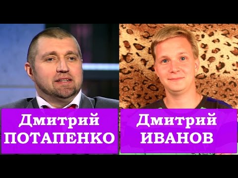 Дмитрий ПОТАПЕНКО и