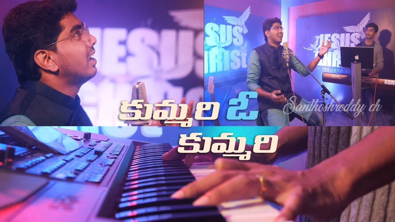కుమ్మరి ఓ కుమ్మరి|| Telugu Christian Sensational Song 2019|| Bro.Ch.Santhosh Reddy