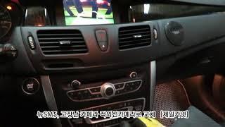 [광주카메라] 뉴SM5 적외선 후방카메라, 고장난 카메…