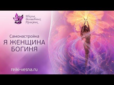 Самонастройка  Я - ЖЕНЩИНА-БОГИНЯ | Медитация для женщин | Гармонизация - Сеанс Рейки