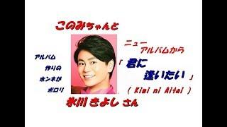 「氷川きよし」さんの新曲「 君に逢いたい(Kimi Ni Aitai )(一部歌詞付)」新曲報道ニュースです。