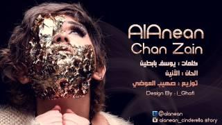 Alanean - Chan Zain | HQ