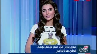 #النشرة الرياضية مع فرح علي  البدري يدرس صرف النظر عن ضم مهاجم إفريقي بعد تألق أجاي