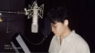 Download Lagu Terbaru Chen Exo