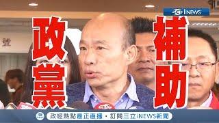 韓市長你累了嗎?上午說財產大部分來自
