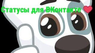 Лучшие статусы для ВКонтакте 2018. Часть первая.