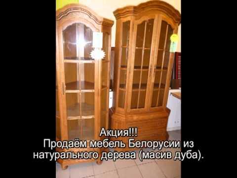 Продам белорускую мебель
