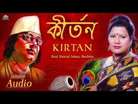 Bengali Krishna Bhajans - Kirtan (Nonstop Audio) - Ruchira, Kazi Nazrul Islam - Devotional Songs