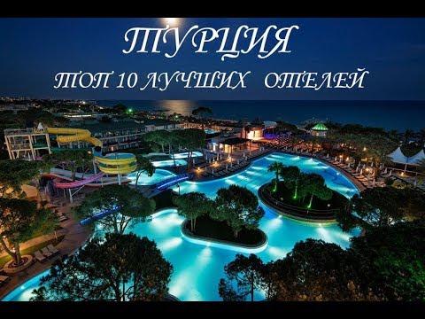 ТУРЦИЯ ТОП-10 ЛУЧШИХ ОТЕЛЕЙ