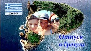 С Италии летим в Грецию, отпуск продолжается.