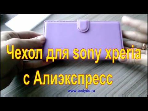 Чехол для sony xperia