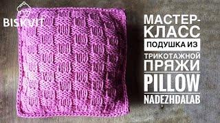 Вязаная подушка из трикотажной пряжи. Вязание спицами