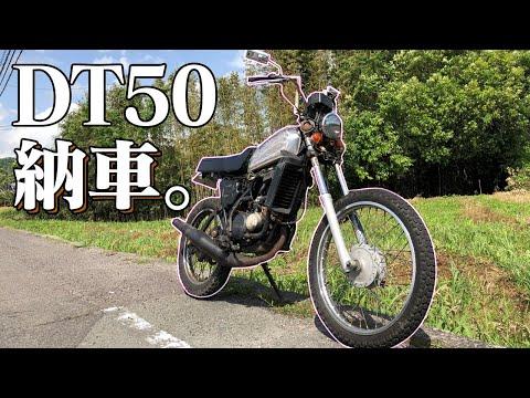 DT50がやってきたぞっ!【YAMAHA DT50】【カスタム計画】