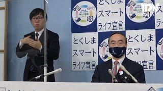 徳島県飯泉知事臨時記者会見 2020年10月22日