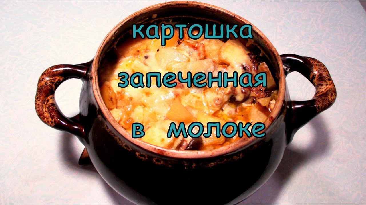 Картошка в духовке в молоке. Potatoes in the oven in the milk.|картошка с мясом в горшочках в духовке рецепт