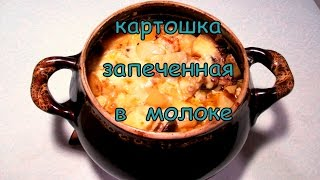 Картошка в духовке в молоке. Potatoes in the oven in the milk.
