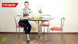 Металлический стул Мартин. Обзор от Mebelmart.com.ua